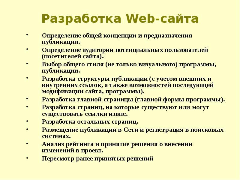 Веб-ресурс: что это такое