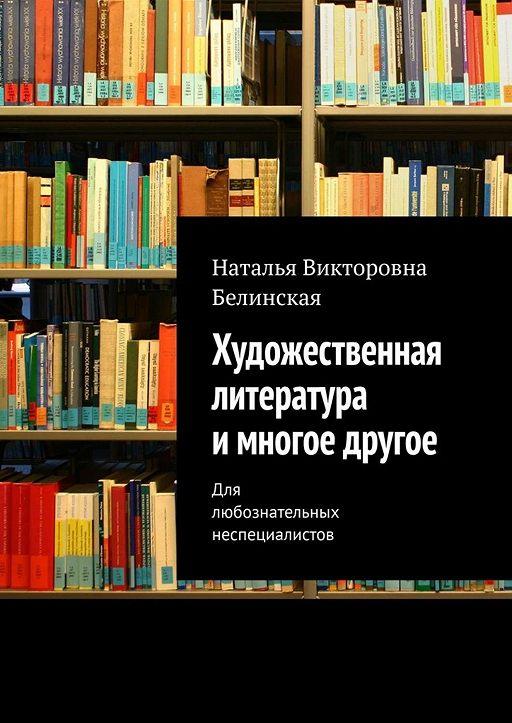 Содержание и форма литературного произведения: описание, теория