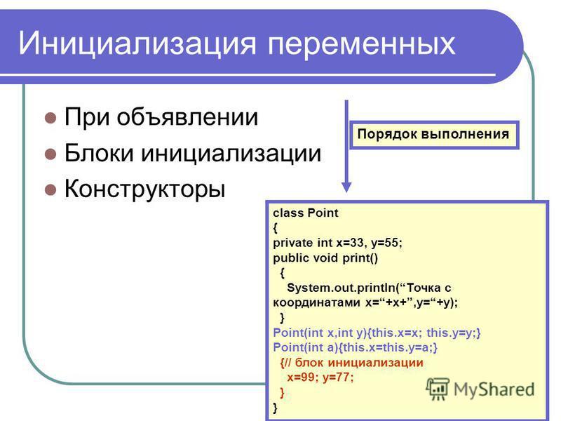 Урок №28. инициализация, присваивание и объявление переменных