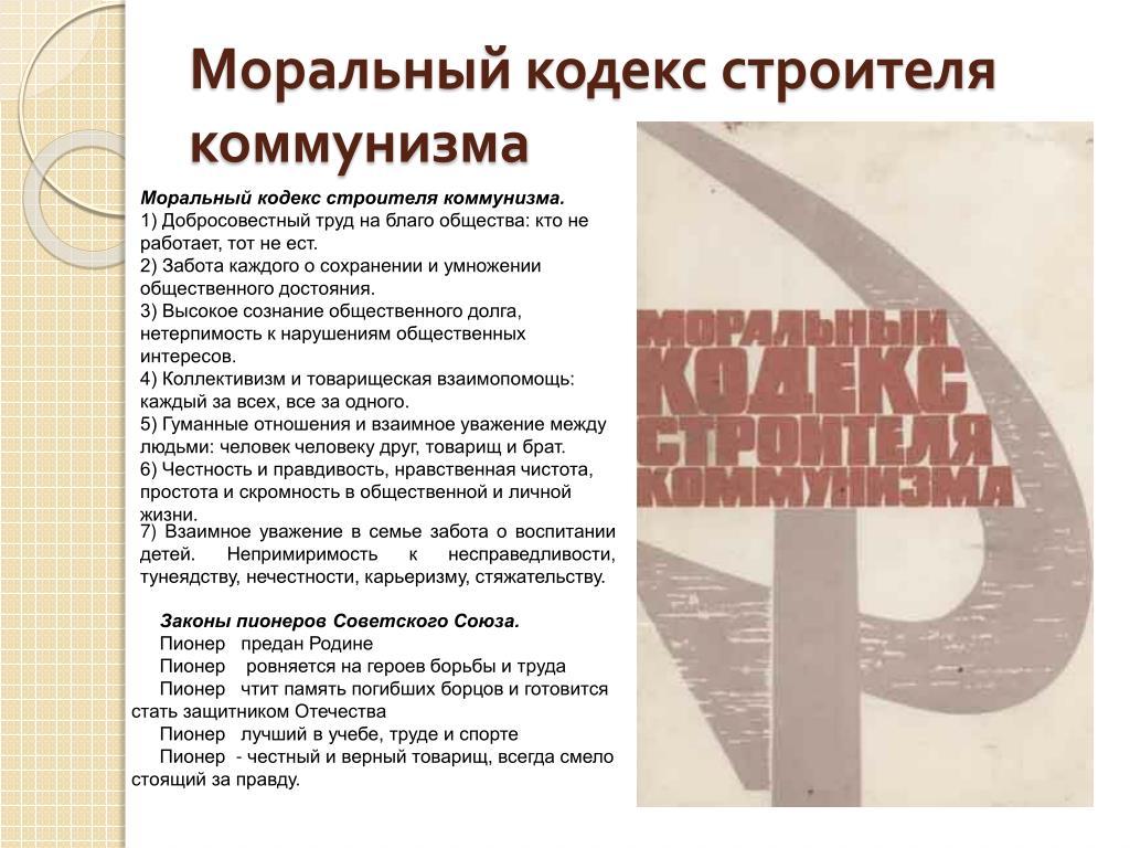Что такое коммунизм: суть идеологии и политика, военный коммунизм
