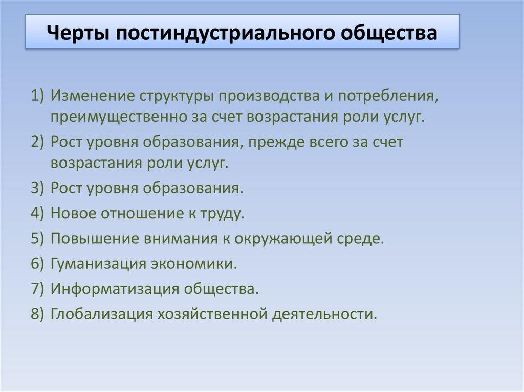 Что такое постиндустриальное общество: его основные черты, признаки и характерные особенности | tvercult.ru