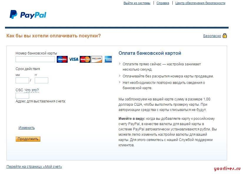 «приятель» paypal – зачем нужна электронная платёжная система