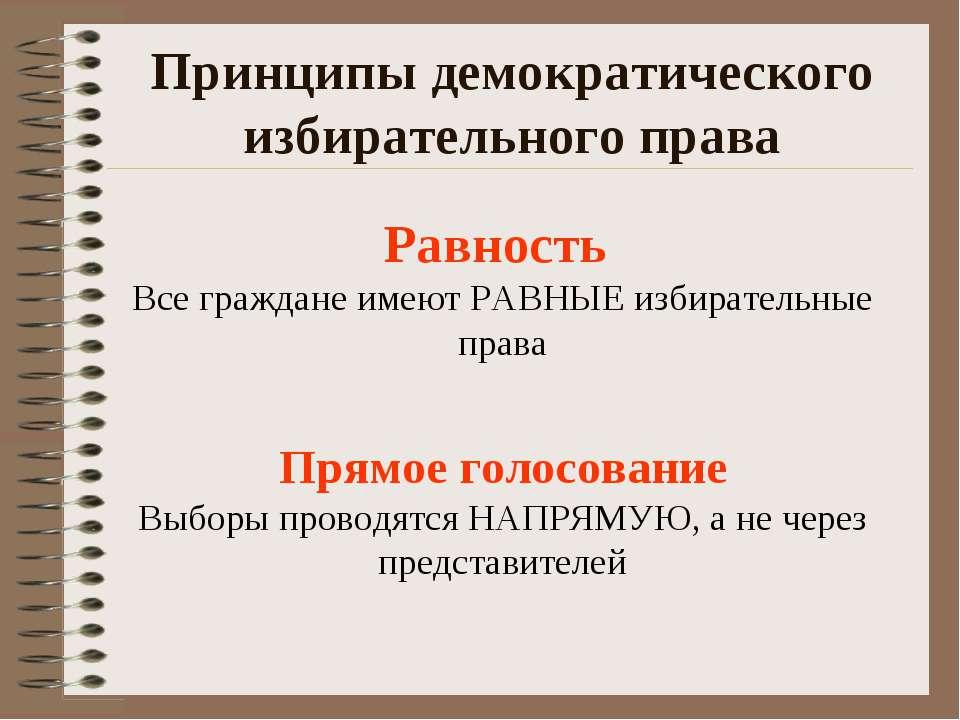 Избирательная система – типы и виды в рф, смысл понятия (обществознание, 10 класс)