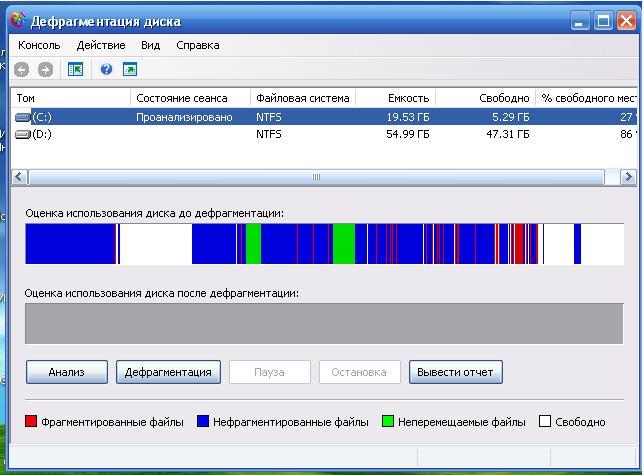 Что такое дефрагментация диска компьютера