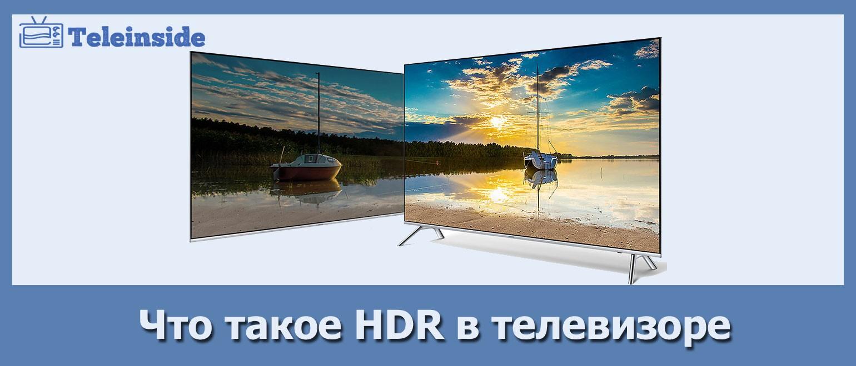 Технология hdr - как понять, есть ли она в вашем тв и стоит ли покупать телевизор с hdr