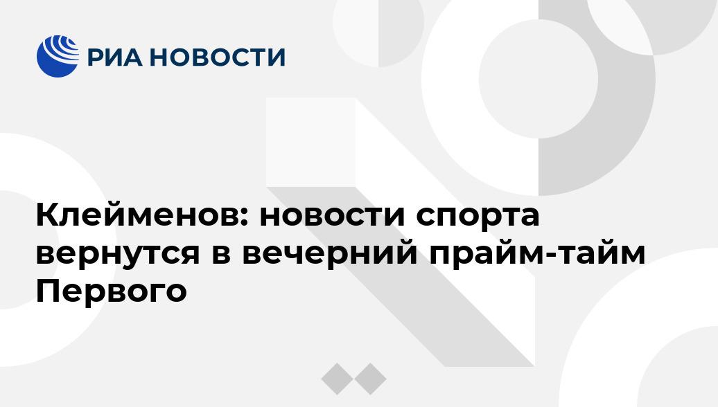 Прайм - что это такое и что означает прайм-тайм | ktonanovenkogo.ru