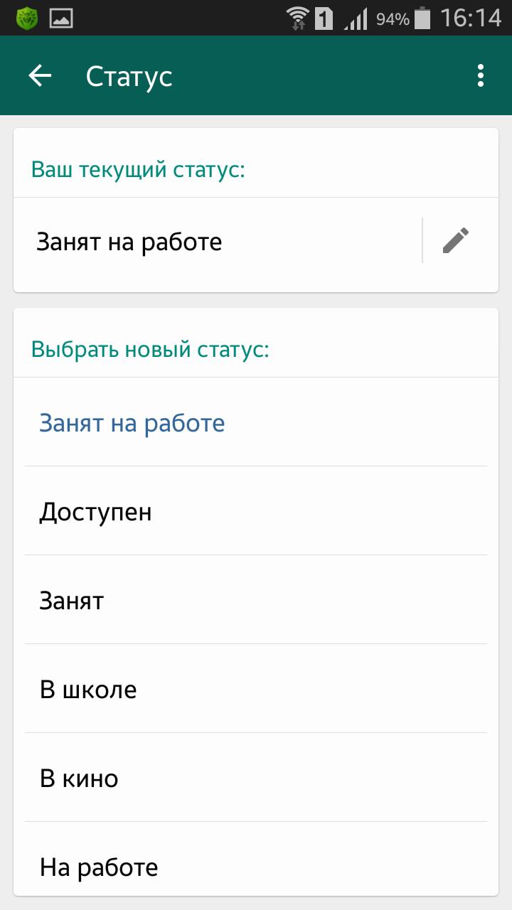 Статус в whatsapp – руководство по установке