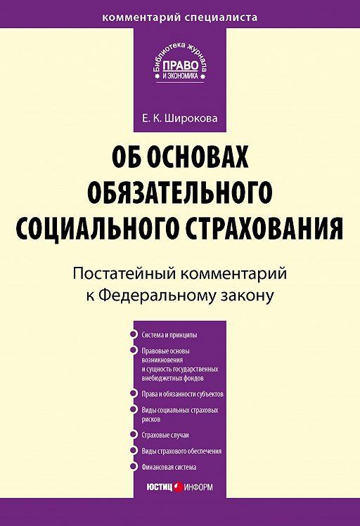 Обязательное социальное страхование в рф - виды и взносы - nalog-nalog.ru