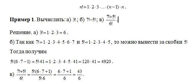 Комбинаторика основные понятия и формулы, задачи с решением для начинающих, основы комбинаторики для чайников, свойства сочетания с повторениями