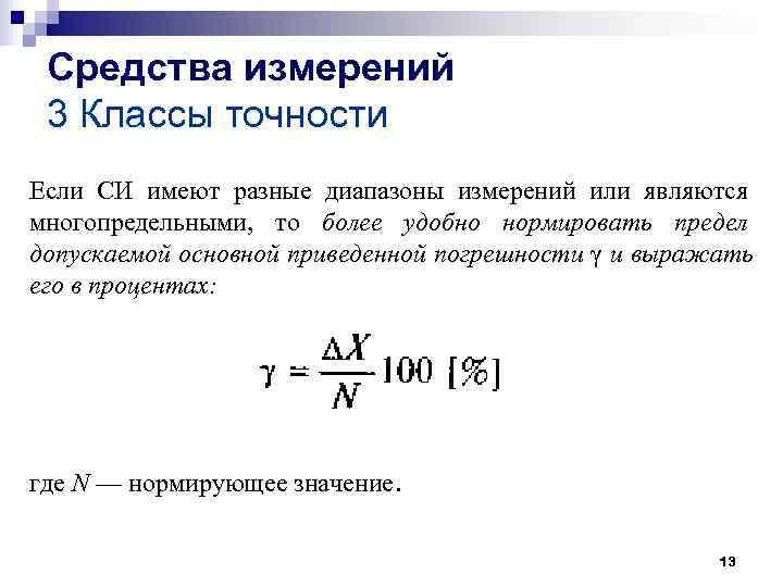 Как определить класс точности прибора. для чего это нужно знать.