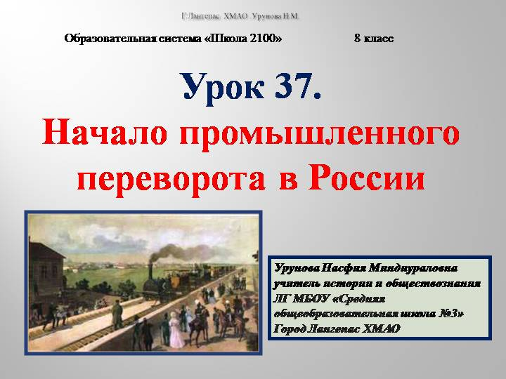 Начало промышленного переворота в россии
