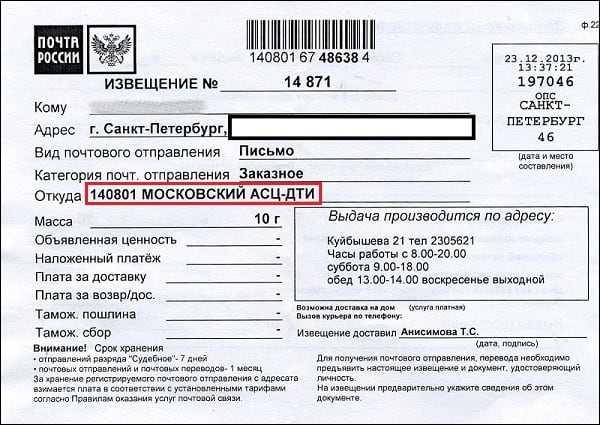 Что значит «московский асц» на почтовом извещении: кто отправитель