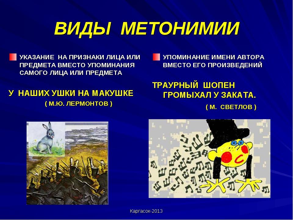 Что такое метонимия? пример метонимии :: syl.ru