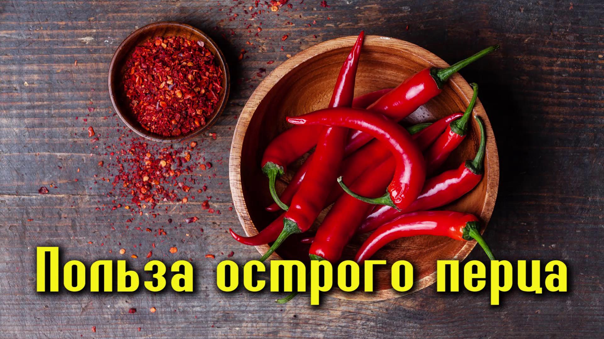 Польза и вред кайенского перца — разбираемся подробно!