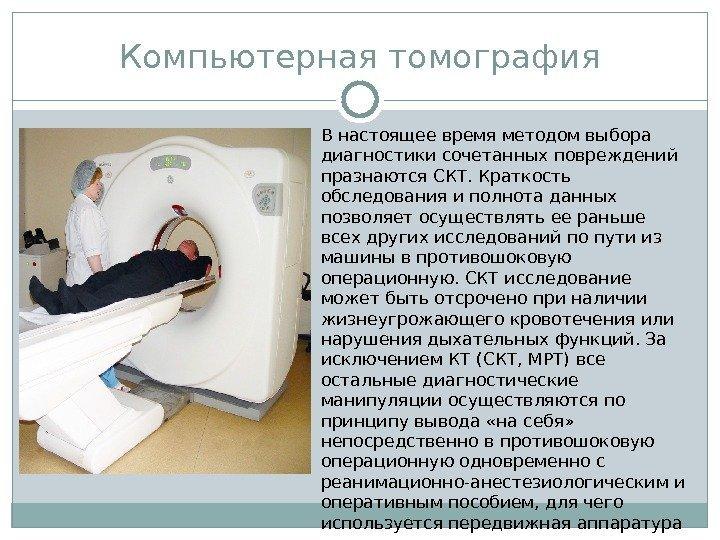 Спиральная компьютерная томография в оценке патологии почек