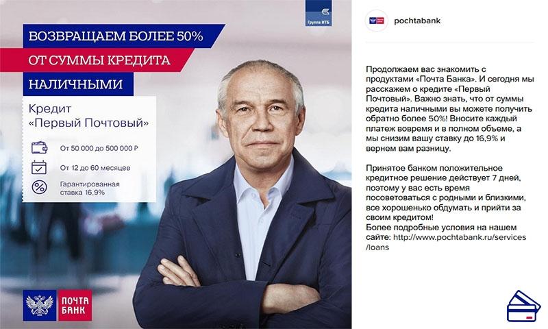 Почта банк - кредиты от 7.9% на 01.10.2020 | взять кредит в почта банке онлайн | банки.ру