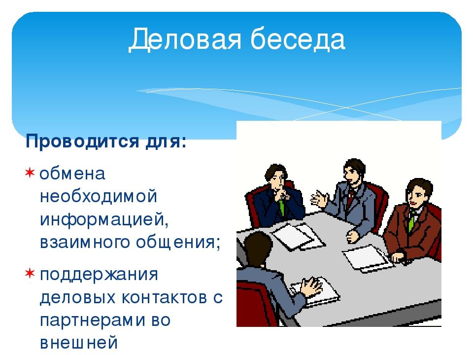 Особенности делового общения. деловая беседа.