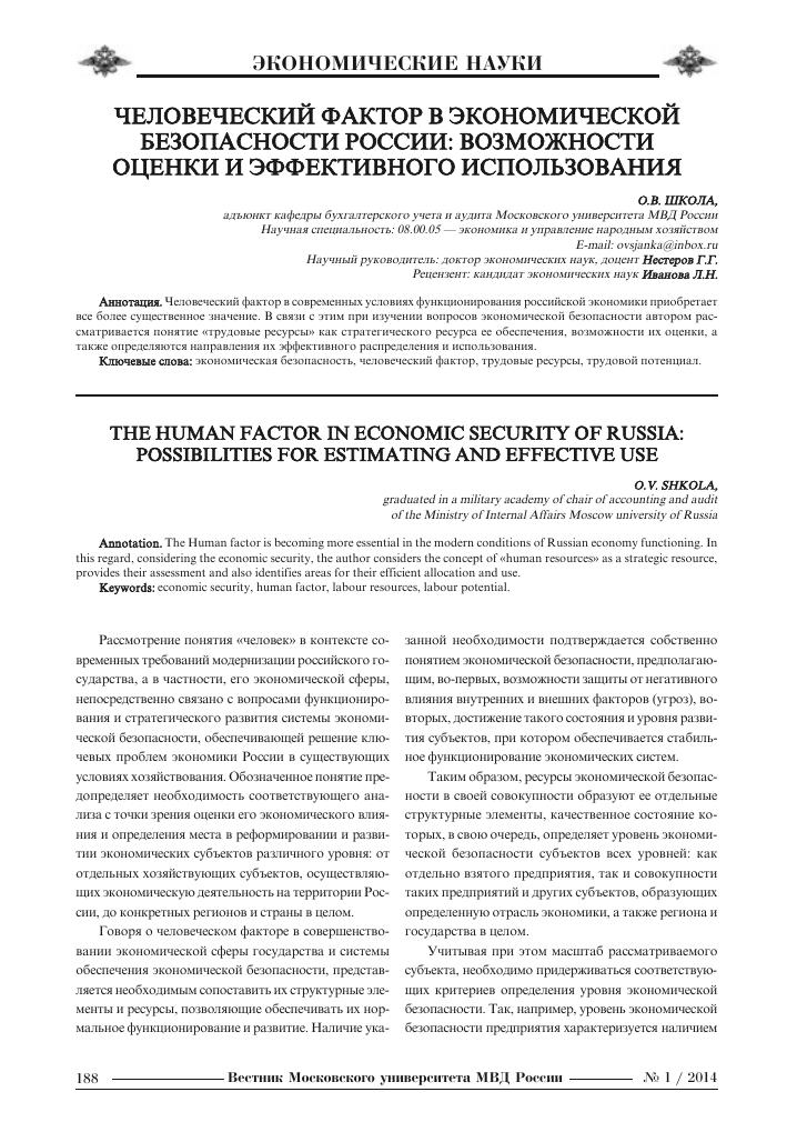 Трудовые ресурсы: структура и состав | статья в журнале «молодой ученый»