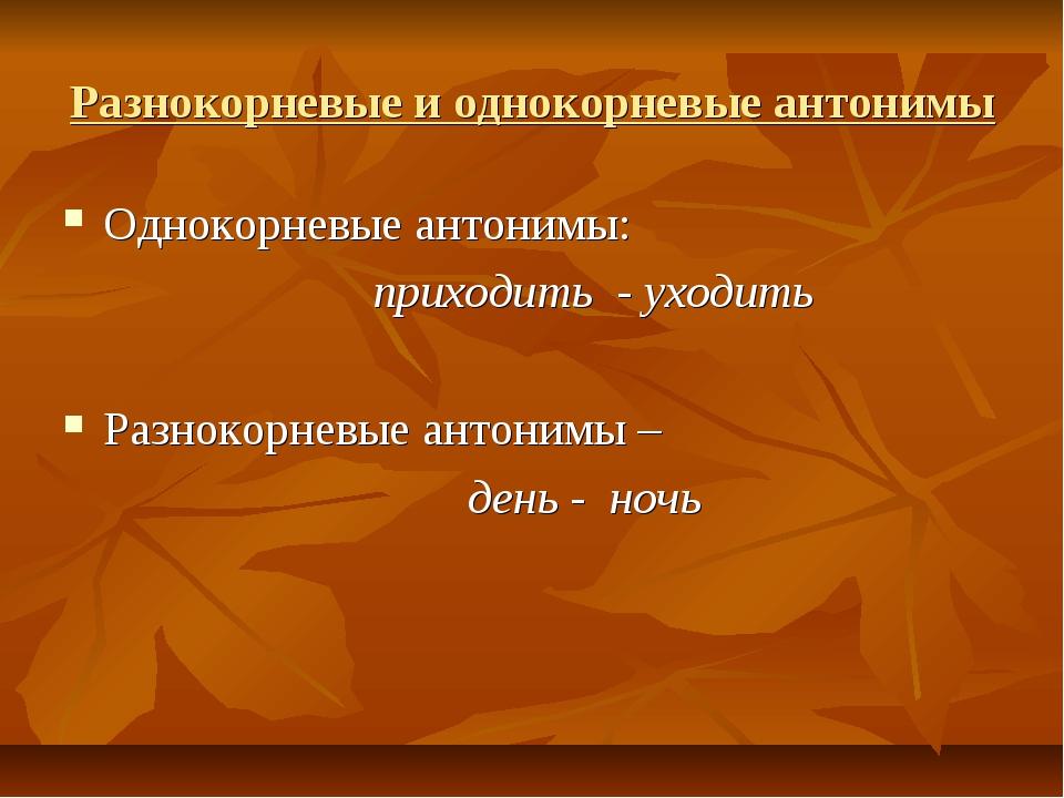 Антонимы в русском языке — примеры противоположностей