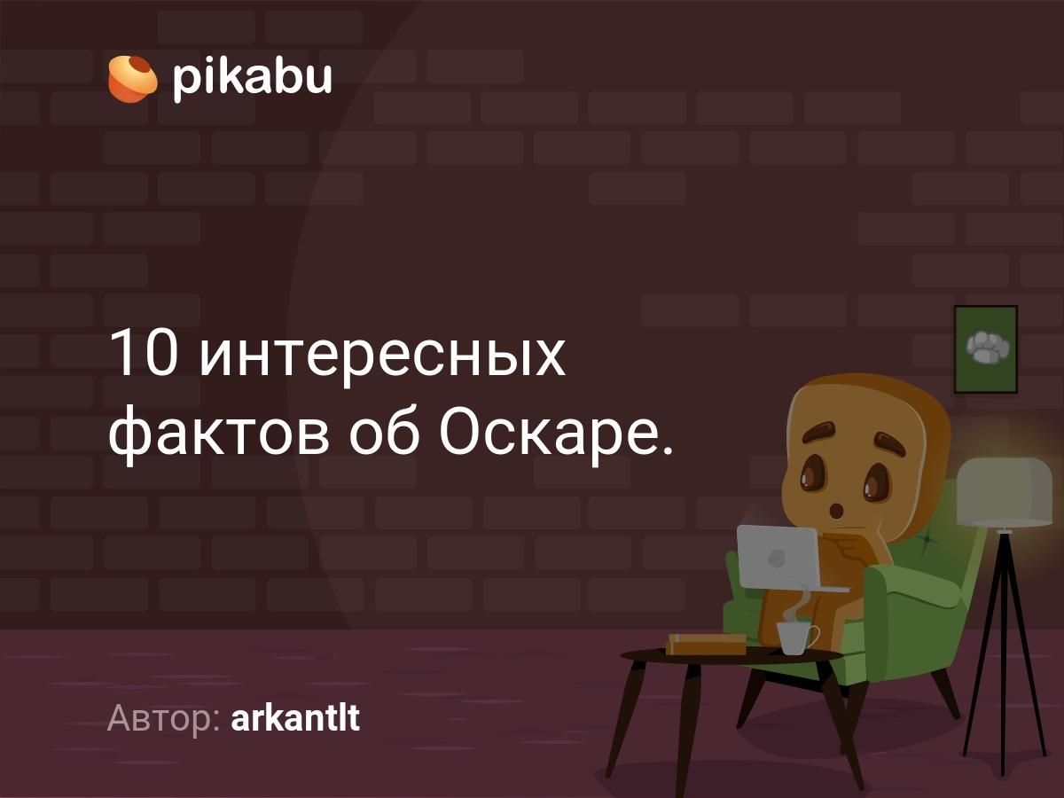 """История кинопремии """"оскар"""""""