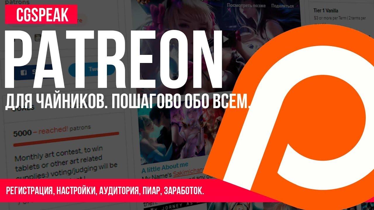 Patreon — википедия. что такое patreon