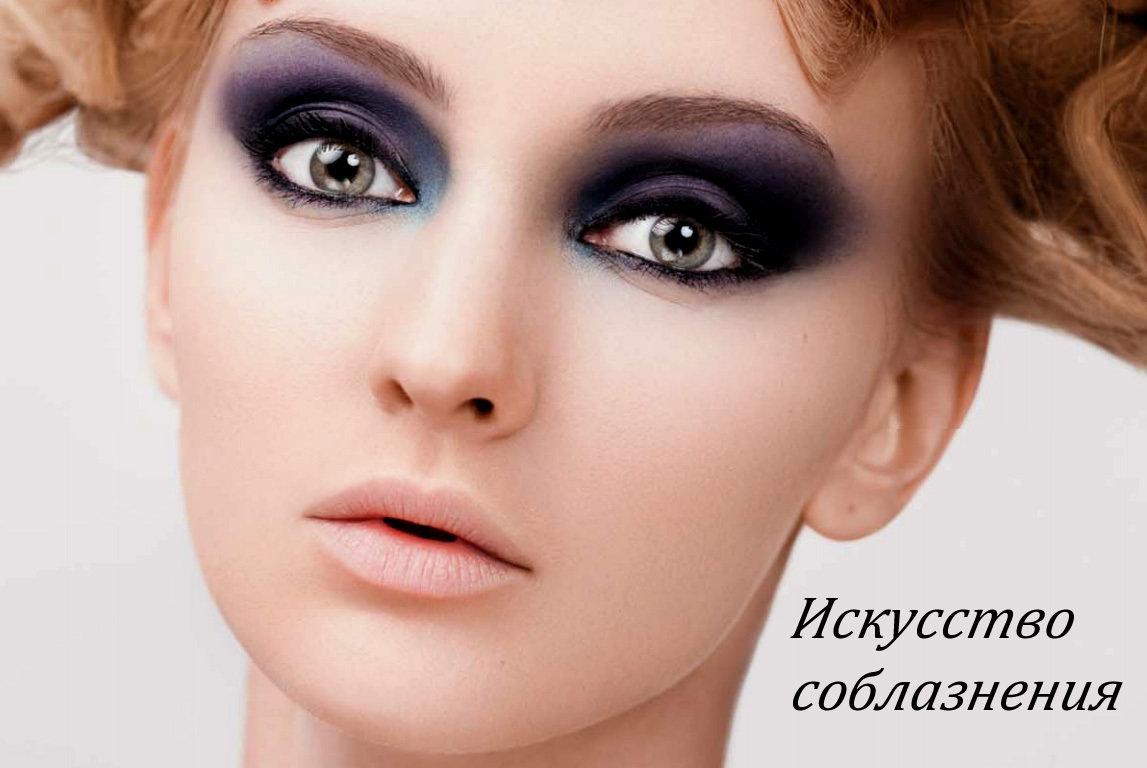 Основные правила макияжа пошагово (инструкция для начинающих)