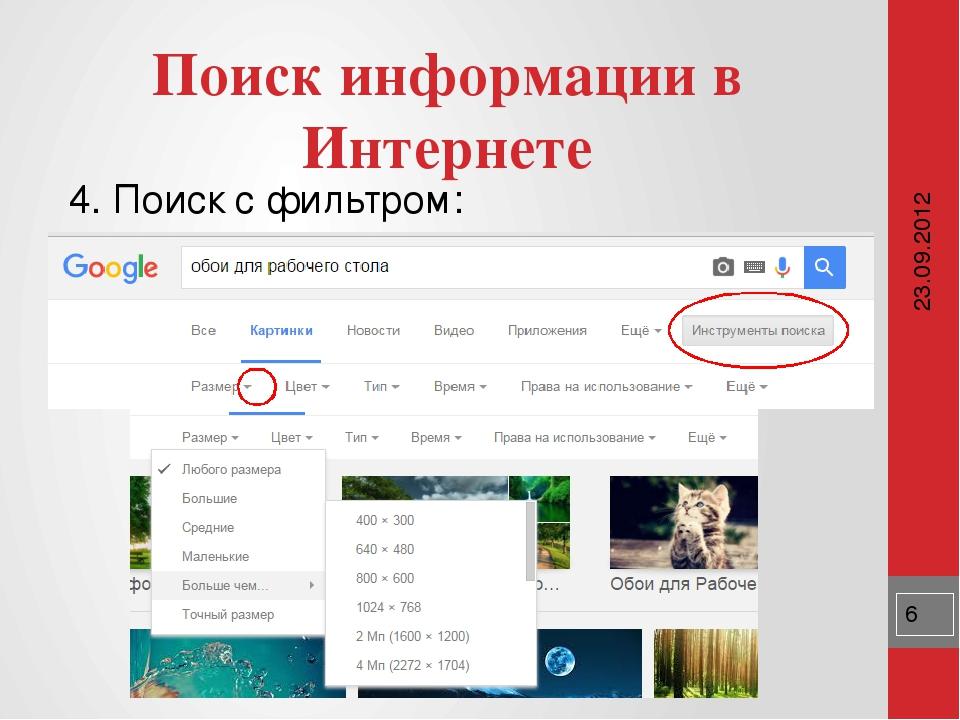 Поиск по картинке гугл - поиск по фото