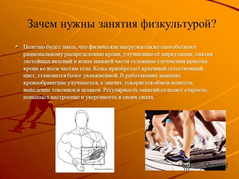 Польза физических упражнений для здоровья человека