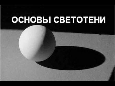 Что такое светотень на примере шара, цилиндра и куба - видео урок.