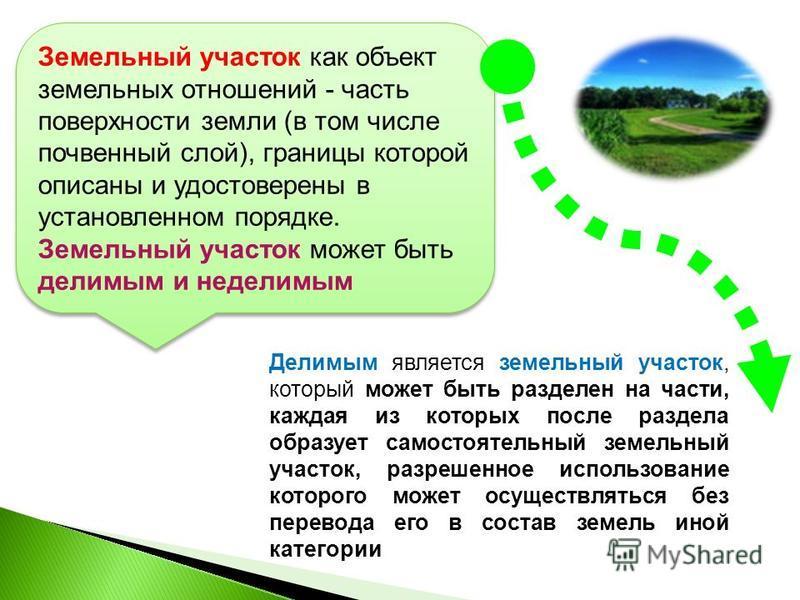 Что такое площадь земельного участка: понятие и виды