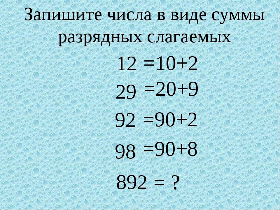 Многозначные числа. классы и разряды. сумма разрядных слагаемых. | tutomath