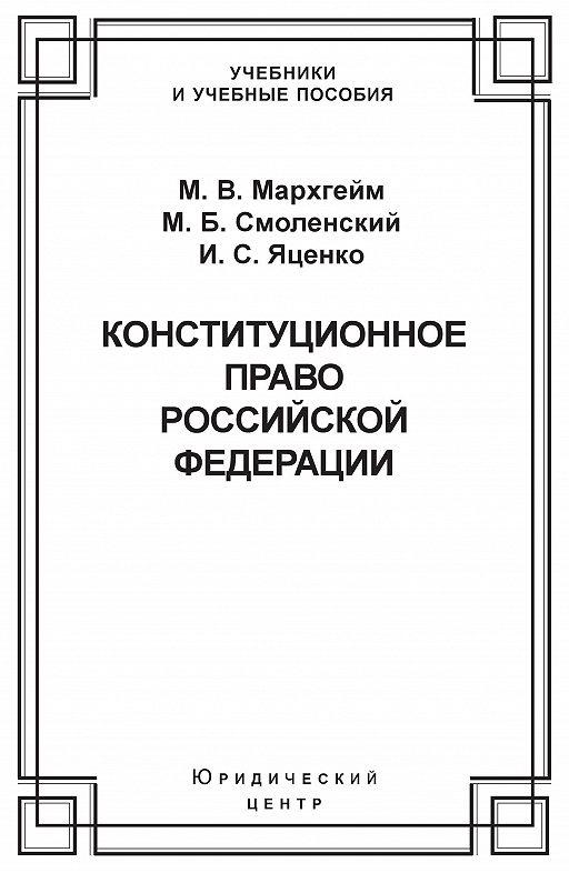 Особенности конституционного права