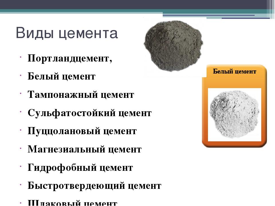 Портландцемент: что это такое, пуццолановый и сульфатостойкий цемент, свойства и состав по госту, разновидности и марки