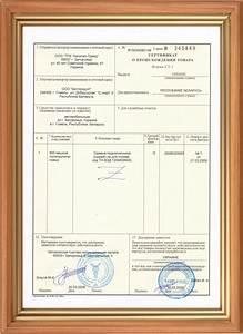 Как получить сертификат происхождения товара (ст-1) для госзакупок