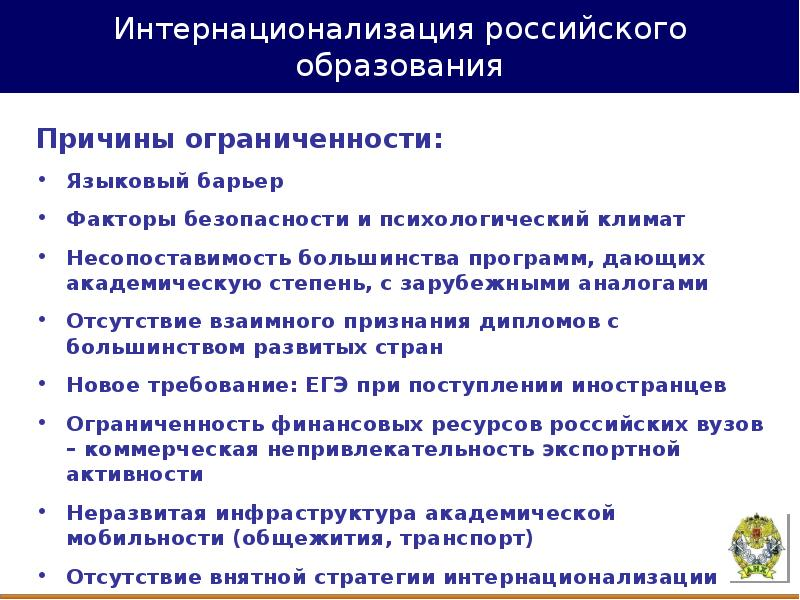 Интернационализация — википедия. что такое интернационализация