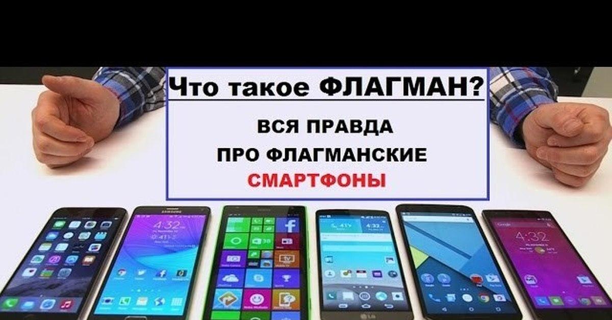 Что такое смартфон-флагман? обзор смартфонов