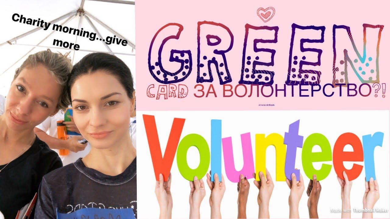 Волонтерство в школе и волонтерство для школьников