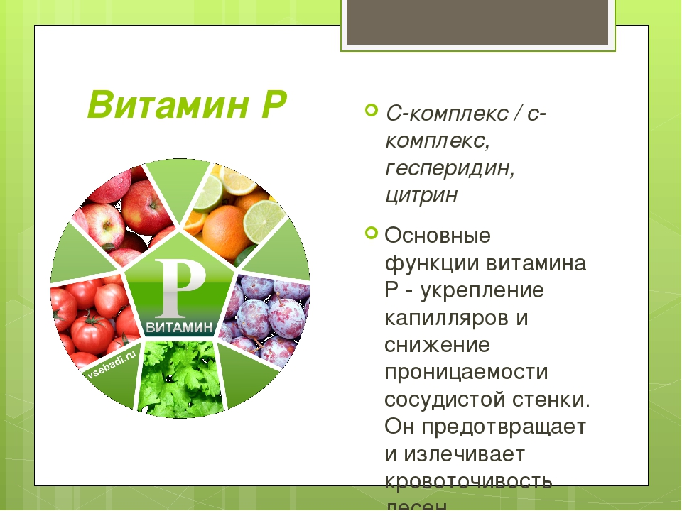 Рутин – в каких продуктах содержится в большом количестве