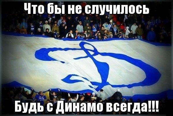 Динамо-2 (футбольный клуб, киев) — википедия. что такое динамо-2 (футбольный клуб, киев)