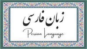 11персидских слов, помогающих понять иранскую культуру