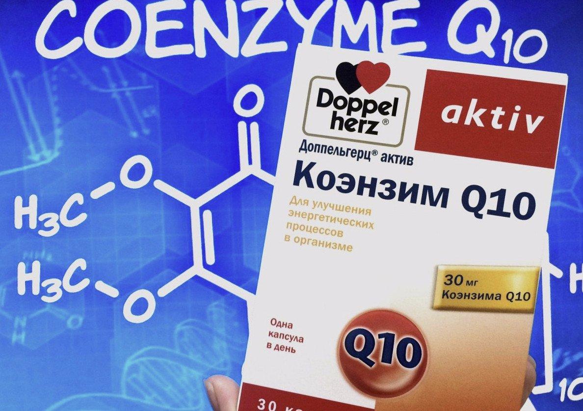 Коэнзим q10 - польза и вред: мнение врачей, как применять