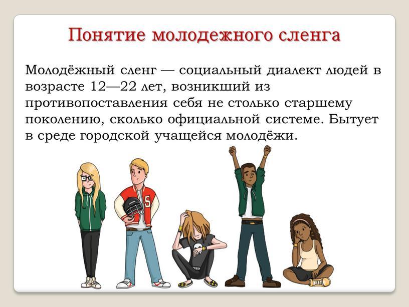 Трабл - як перекладається слово трабл українською - словотвір