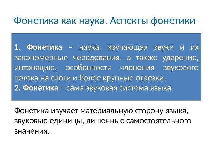 Что такое фонетика в русском языке определение