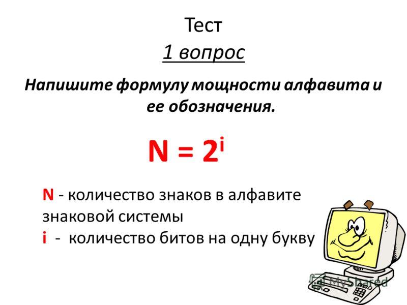 Алфавитный подход к измерению информации. 8-й класс