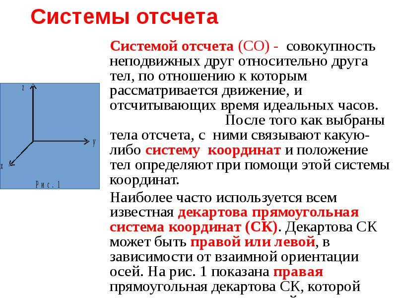Система отсчёта — википедия с видео // wiki 2