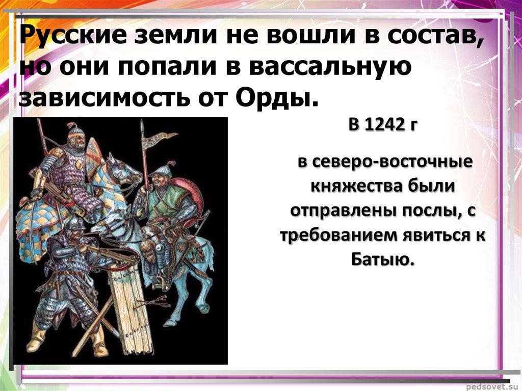 Татаро-монгольское иго (кратко)