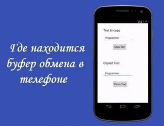 Буфер обмена на android телефоне — где найти, как открыть и пользоваться