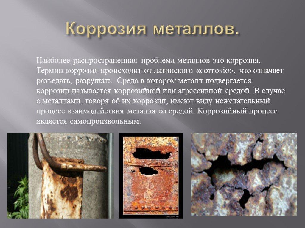 Что такое коррозия металлов, виды коррозии и  способы защиты