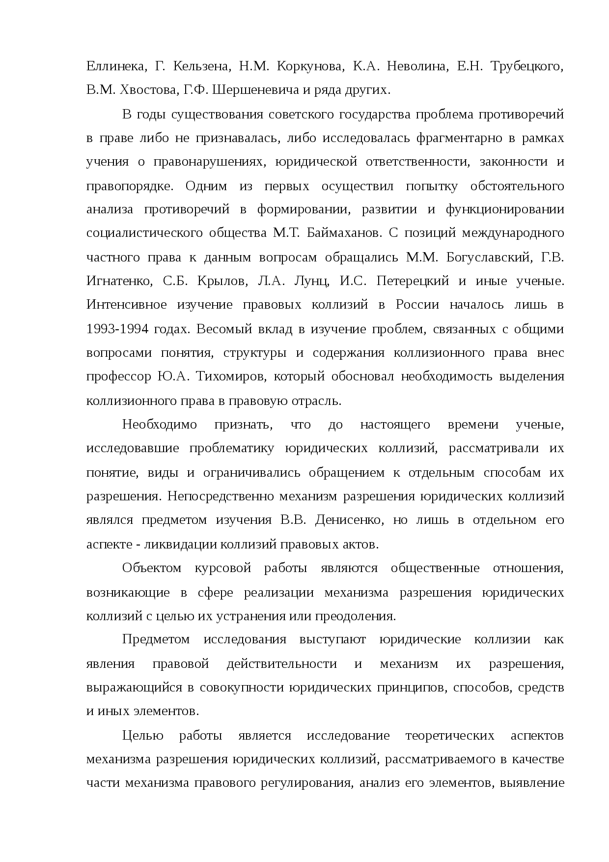 Юридические коллизии. коллизия - это... понятие и виды коллизий :: syl.ru