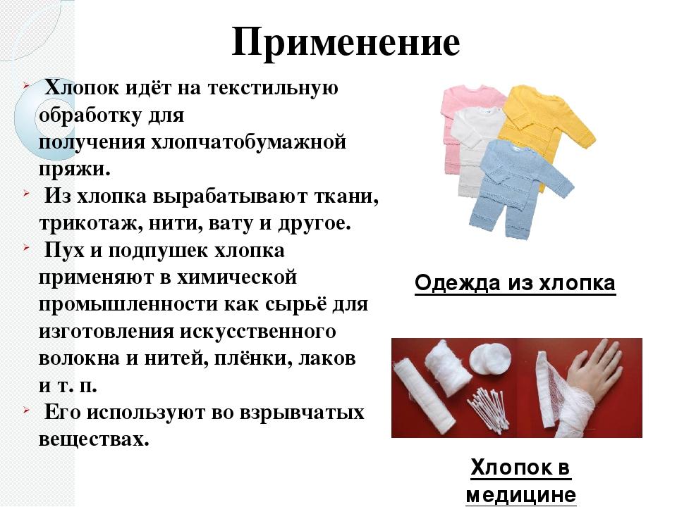 Хлопок: что за ткань, состав, виды и свойства, преимущества и недостатки, уход